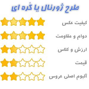 آلبوم مناسب عکس عروس آتلیه توکا شیراز